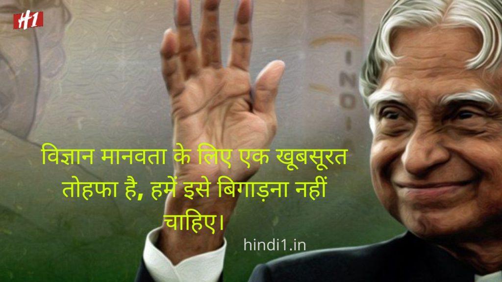 APJ Abdul Kalam Quotes In Hindi1