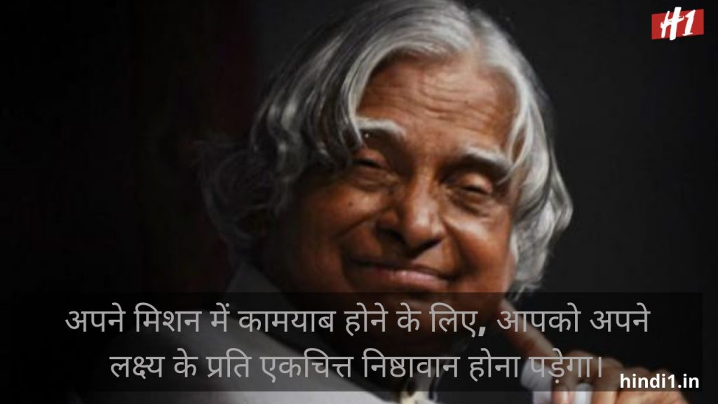 Dr. APJ Abdul Kalam Thought In Hindi