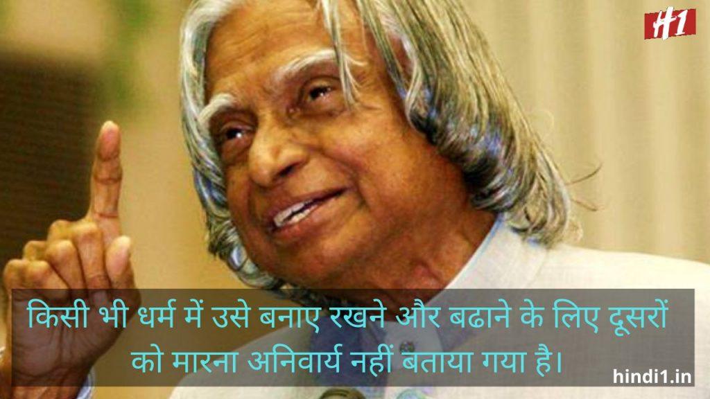 Dr. APJ Abdul Kalam Thought In Hindi1