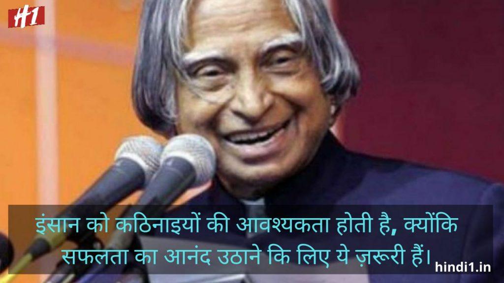 Dr. APJ Abdul Kalam Thought In Hindi2