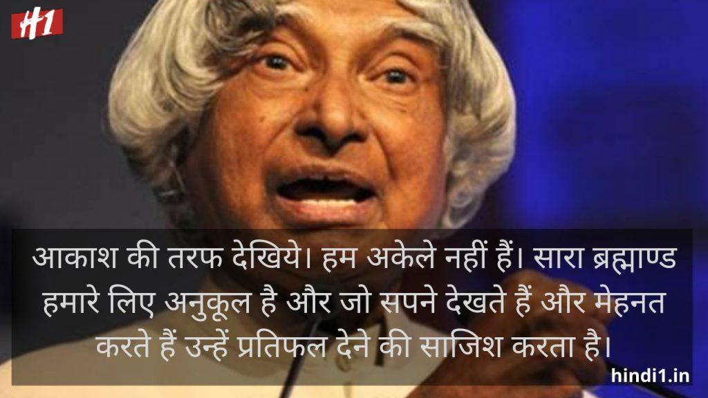 APJ Abdul Kalam Thought In Hindi