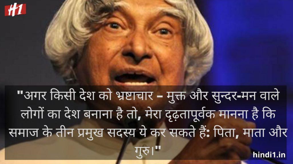 APJ Abdul Kalam Thought In Hindi1