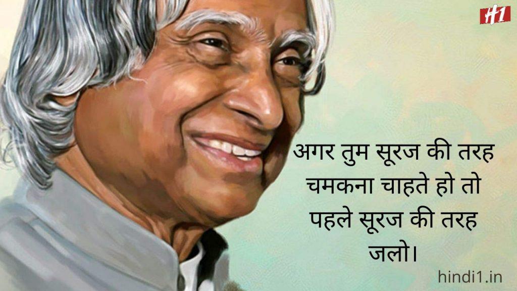 APJ Abdul Kalam Quotes In Hindi2