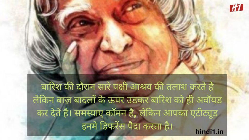 APJ Abdul Kalam Quotes In Hindi3