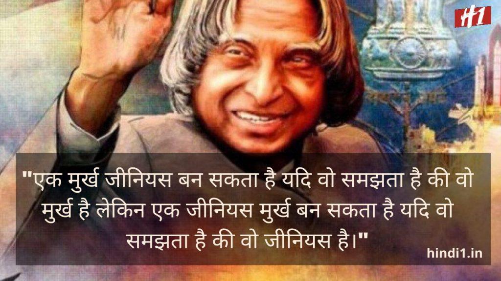 APJ Abdul Kalam Quotes In Hindi4