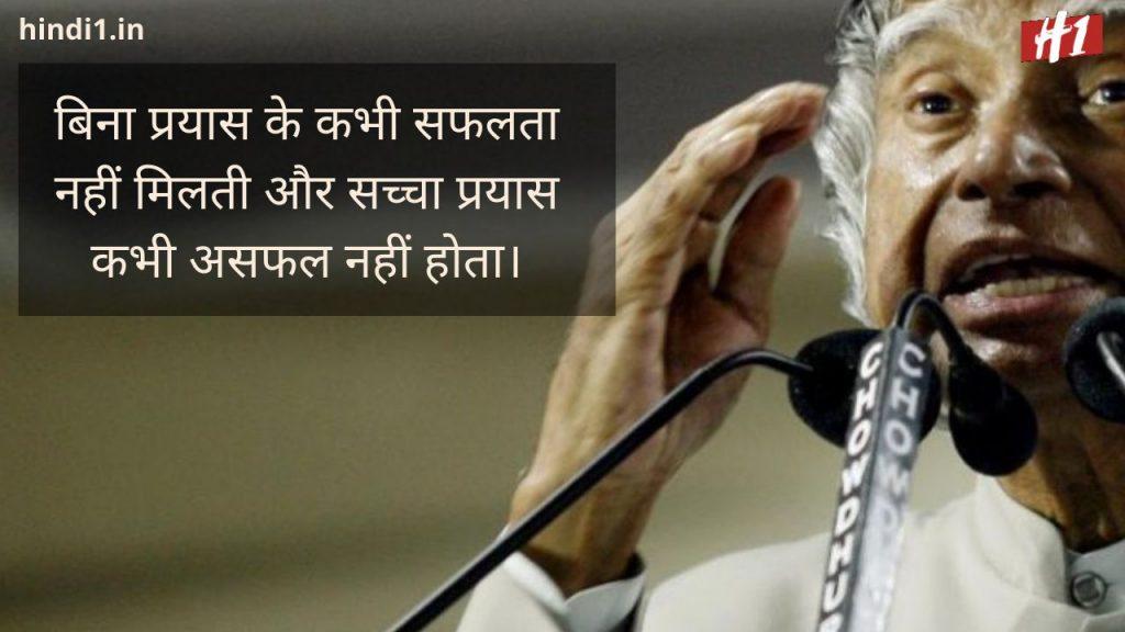 APJ Abdul Kalam Quotes In Hindi5