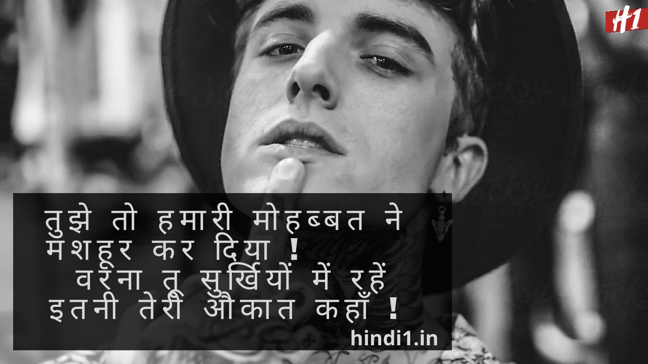 Attitude Quotes In Hindi6