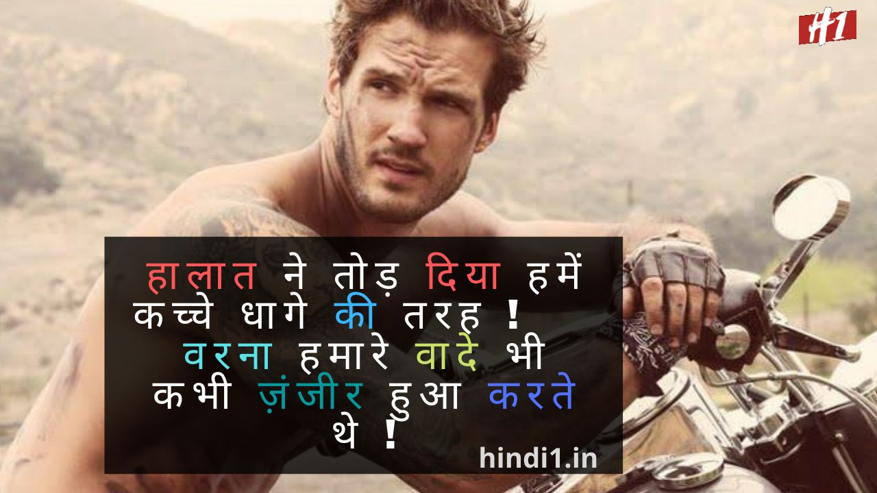 Attitude Quotes In Hindi For Girls And Boys 1