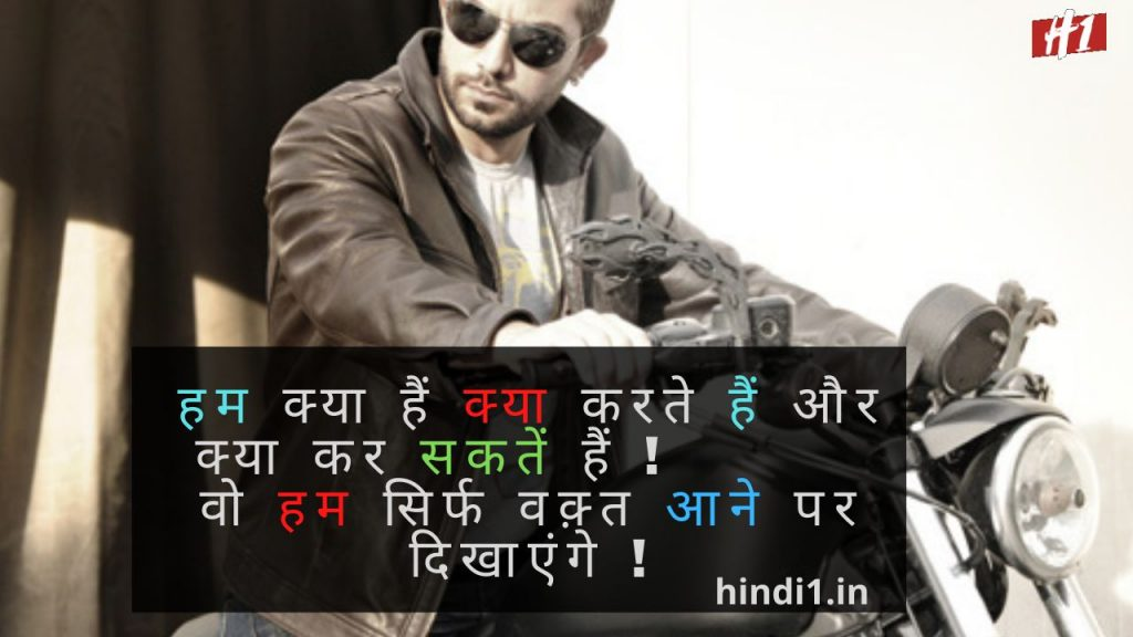 Attitude Quotes In Hindi For Girls And Boys3