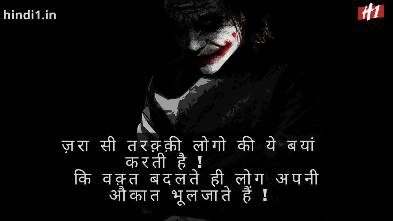 Attitude Lines In Hindi2