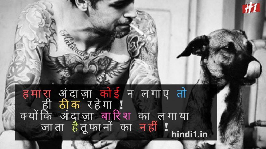 Attitude Lines In Hindi3