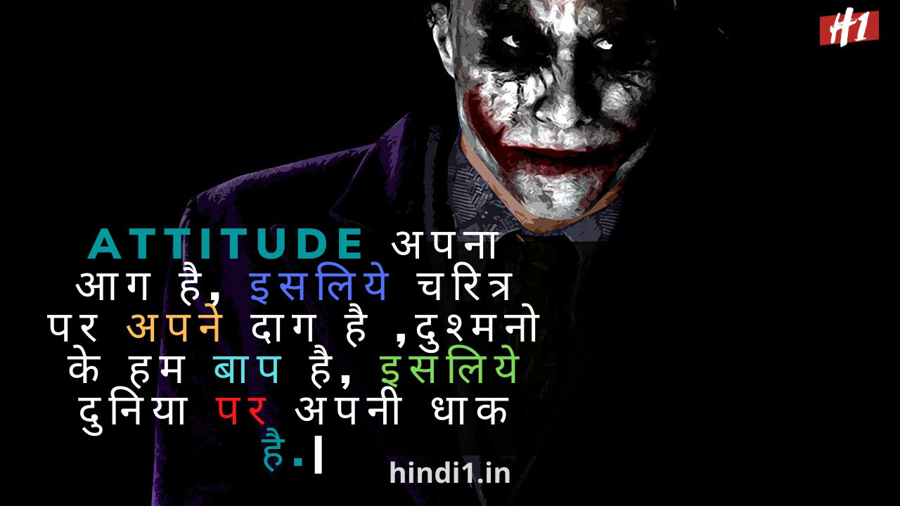 Positive Attitude Quotes In Hindi2