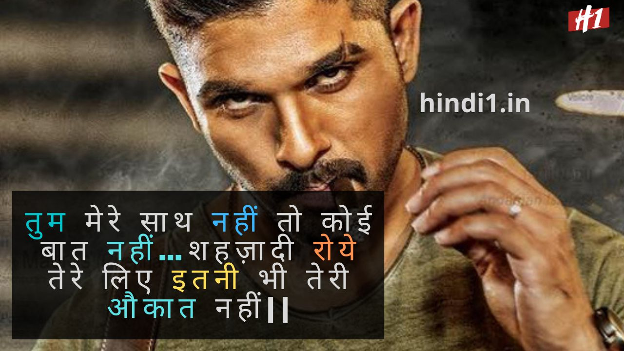 Positive Attitude Quotes In Hindi4