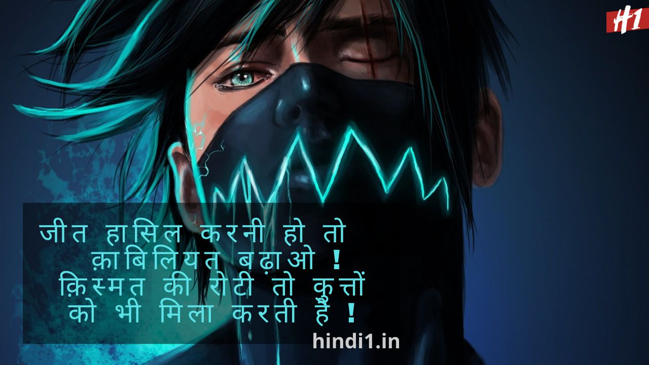 Attitude Quotes In Hindi1