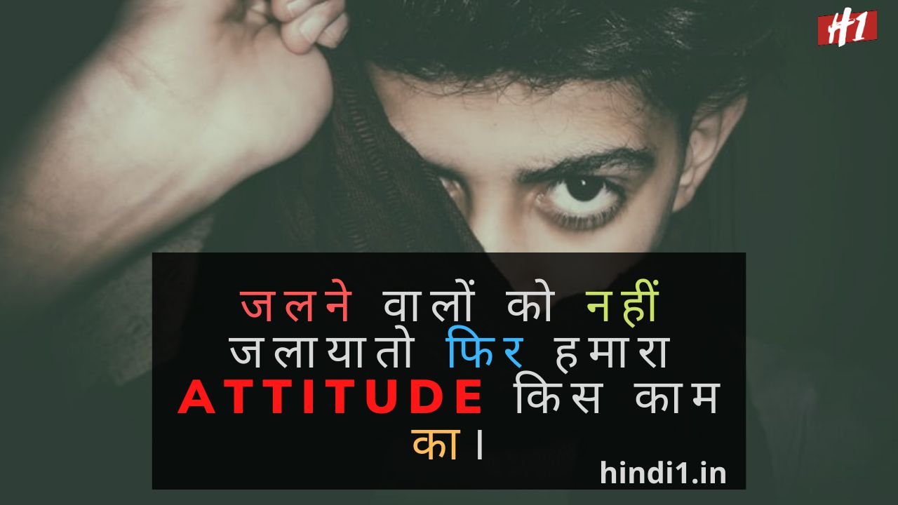 Attitude Thoughts In Hindi2