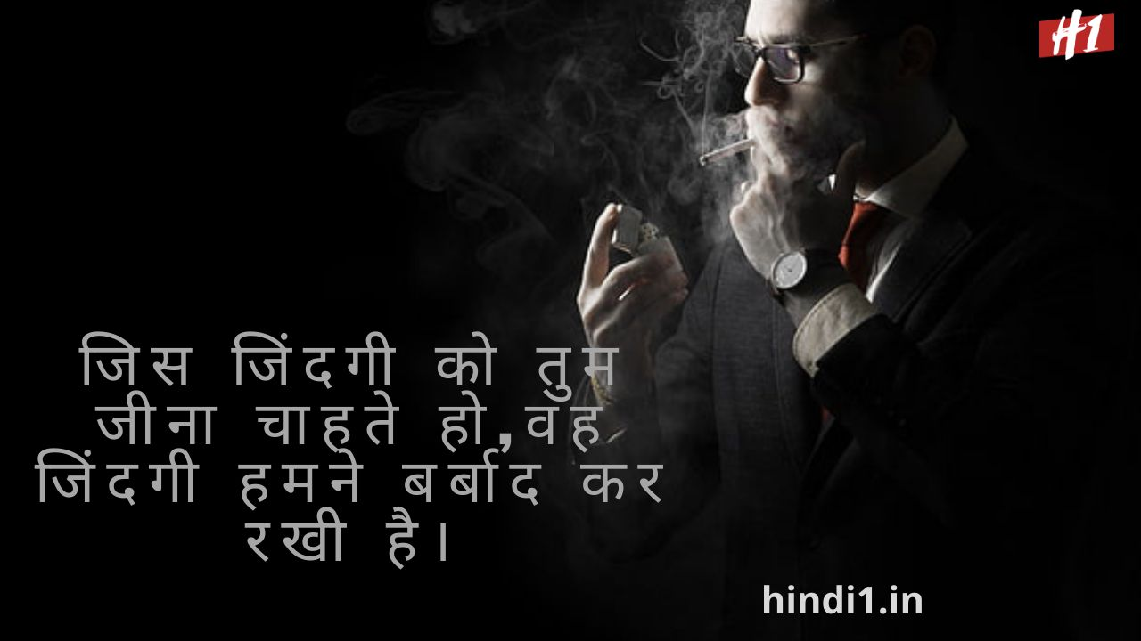 Attitude Thoughts In Hindi3