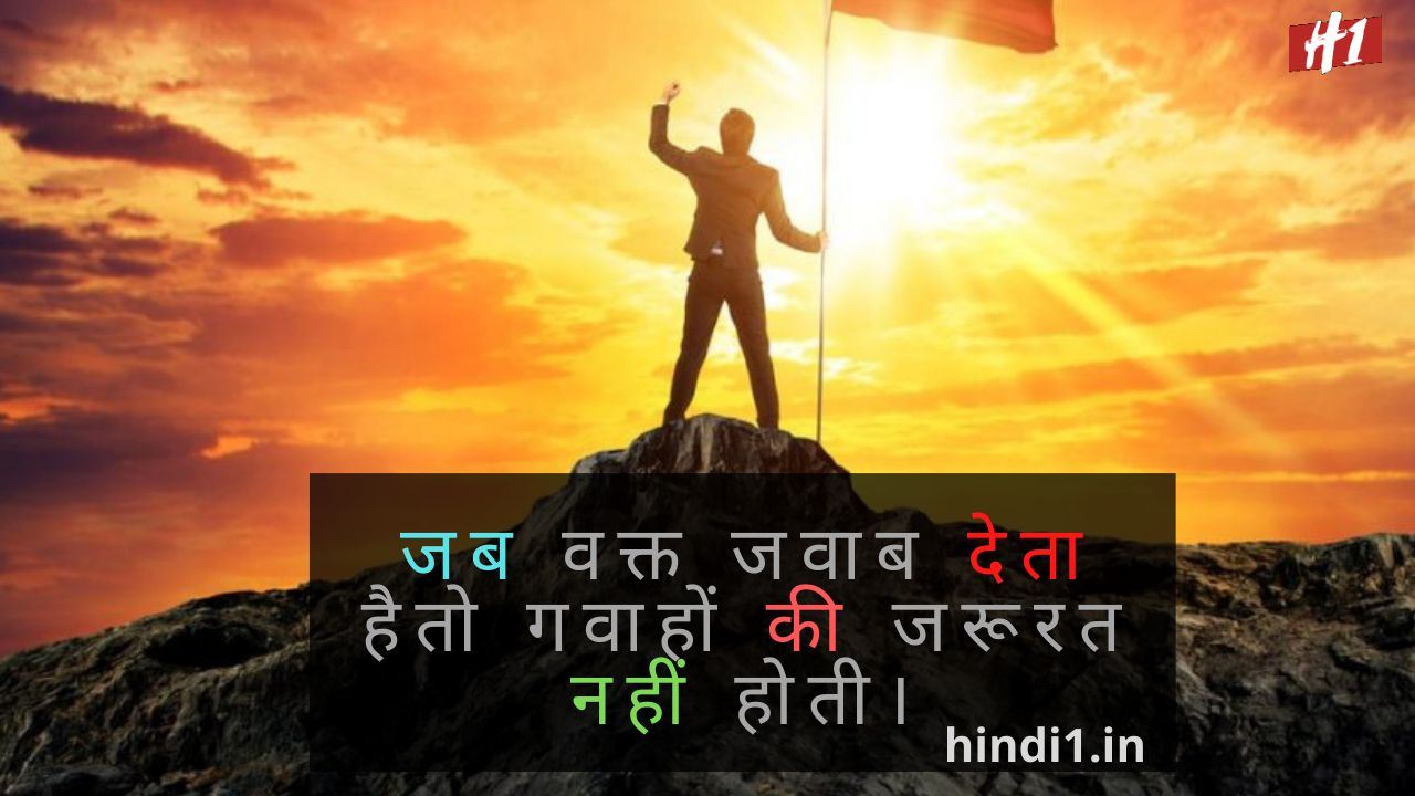 Attitude Thoughts In Hindi4