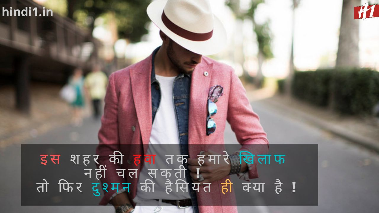 Attitude Quotes In Hindi3