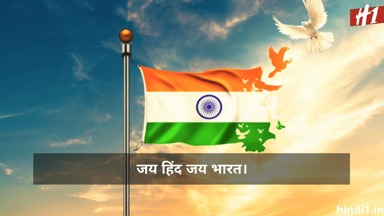 Best Slogans On India In Hindi 1