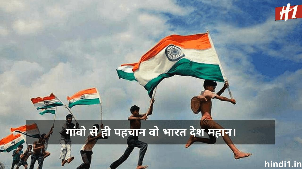 Slogans On India In Hindi 1