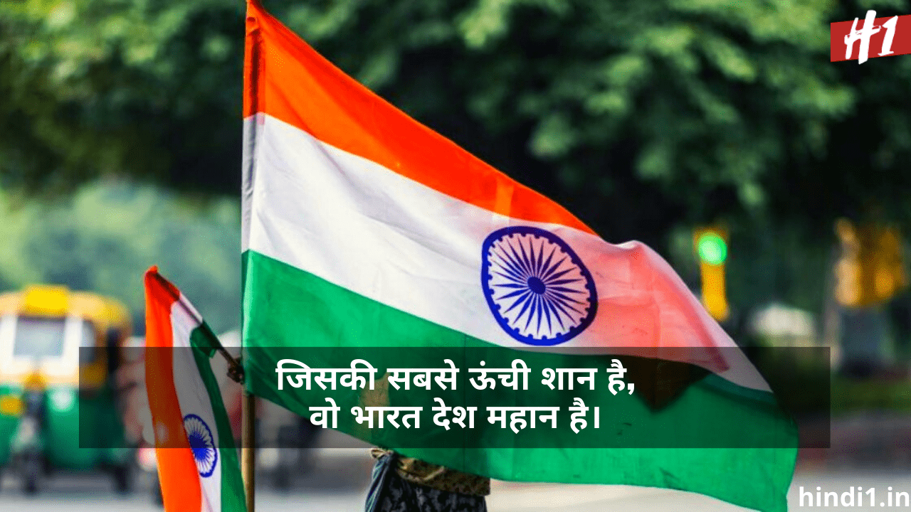 Slogans On India In Hindi 2