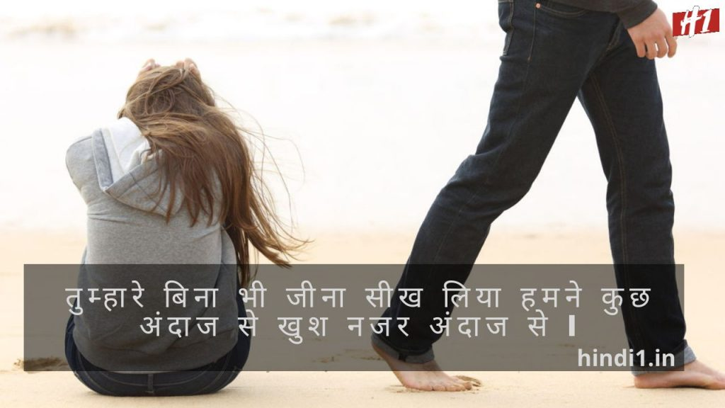 Breakup Thoughts In Hindi2