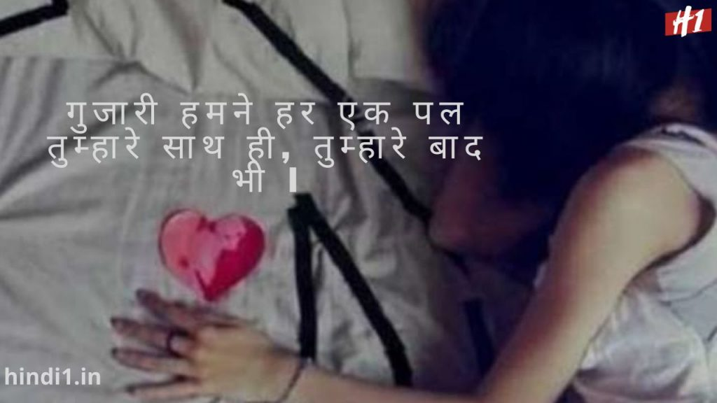 Breakup Thoughts In Hindi