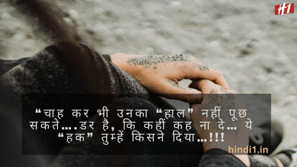 Breakup Quotes In Hindi2