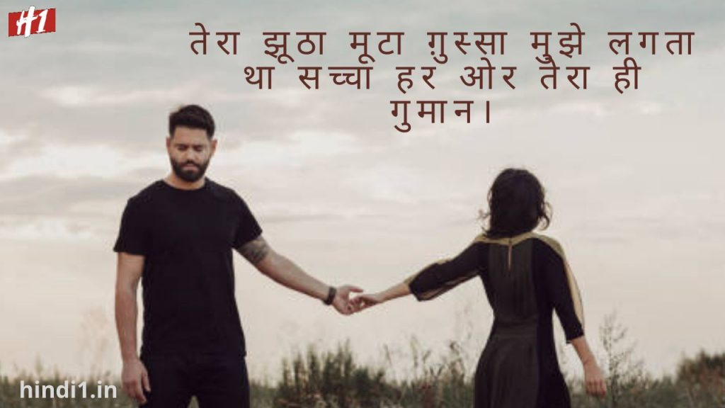 Breakup Thoughts In Hindi1