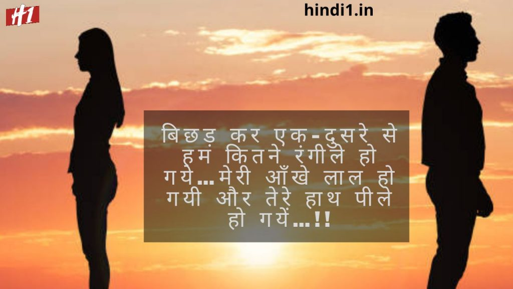 Breakup Thoughts In Hindi5