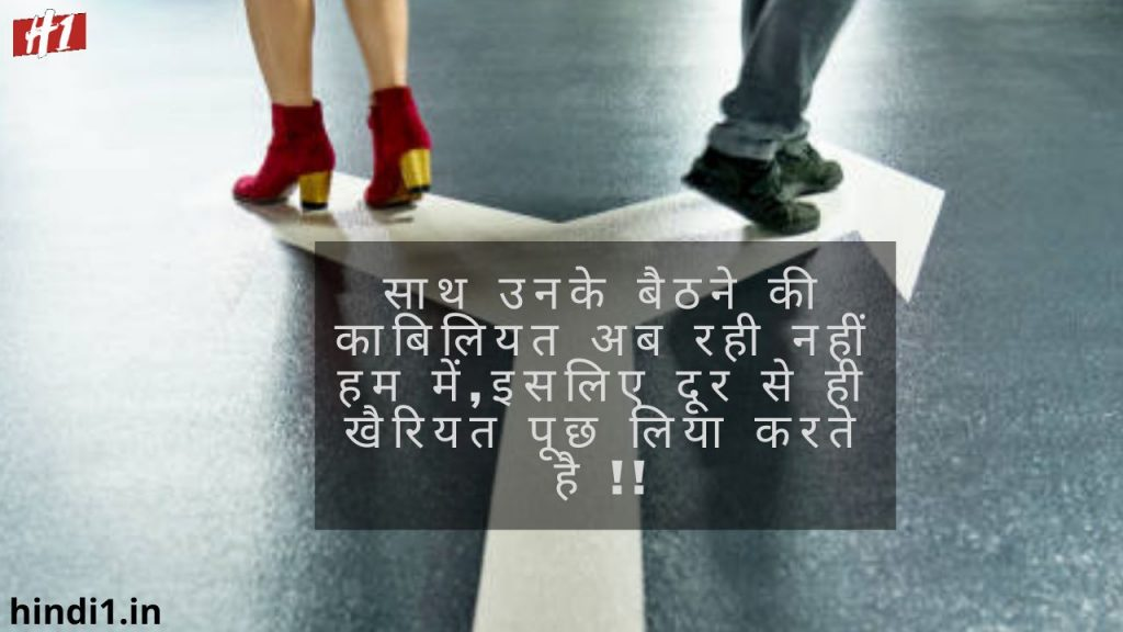 Breakup Thoughts In Hindi6