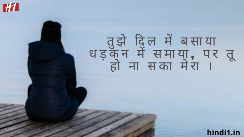 Breakup Status In Hindi For Girlfriend & Boyfriend