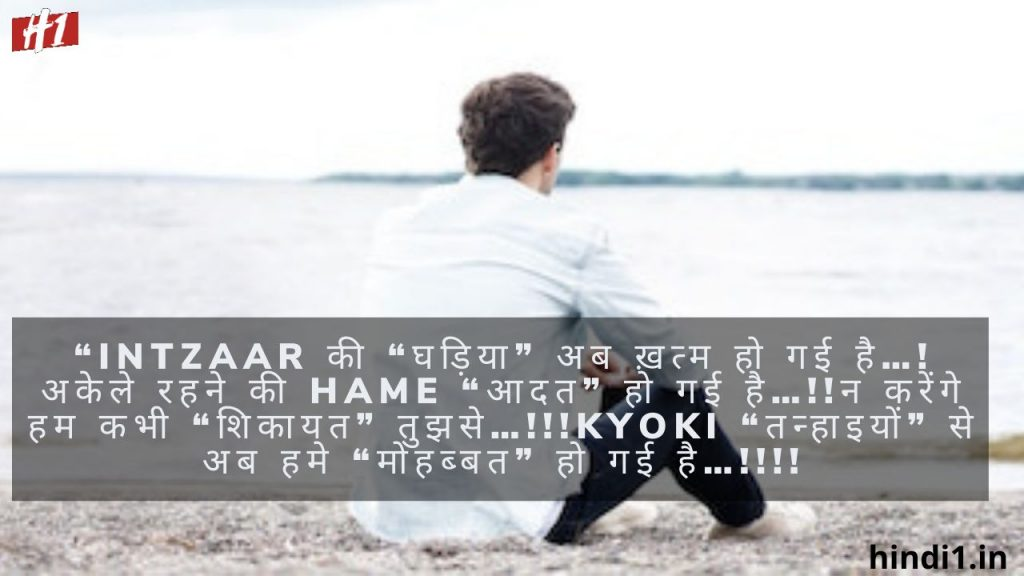 Breakup Status In Hindi For Boyfriend
