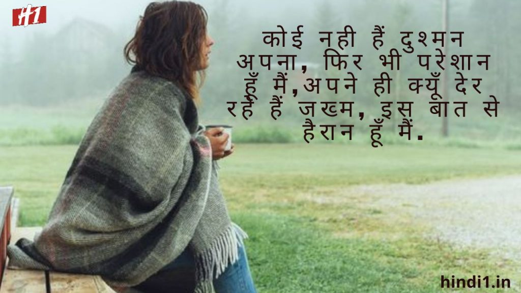 Breakup Quotes In Hindi3