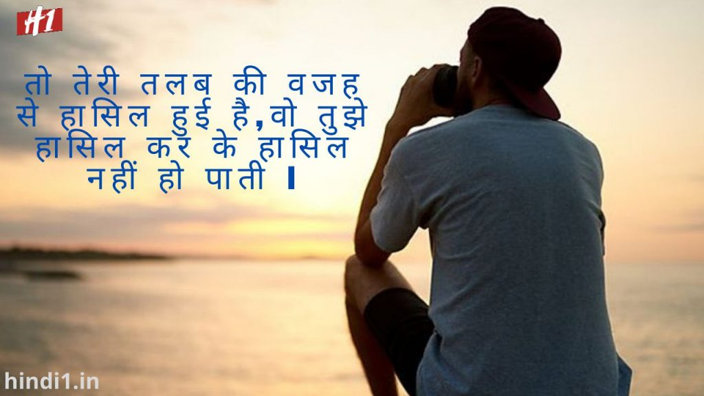 Breakup Quotes In Hindi4