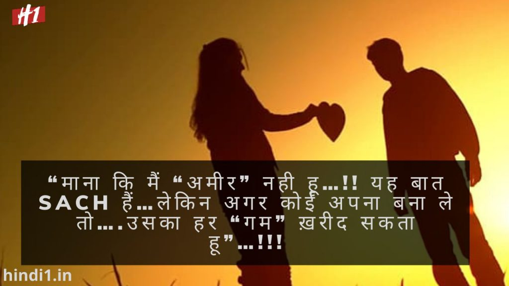 Breakup Quotes In Hindi5