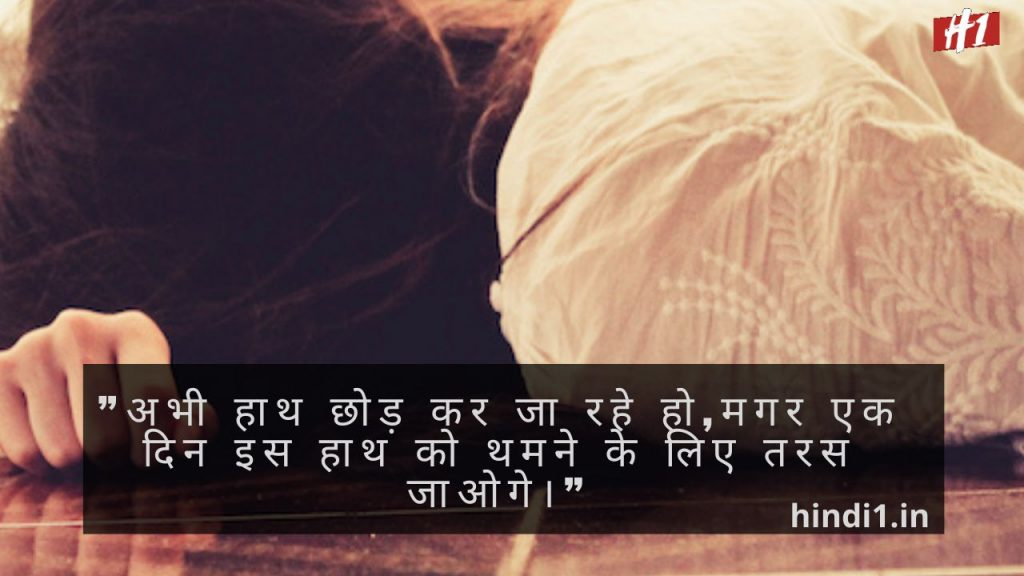 Breakup Quotes In Hindi6