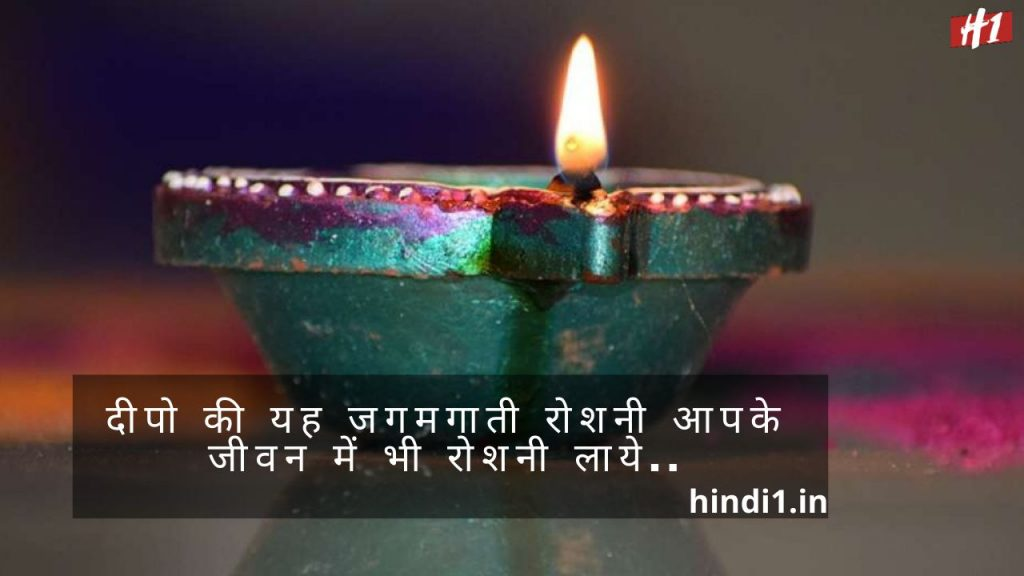 Diwali Quotes In Hindi1
