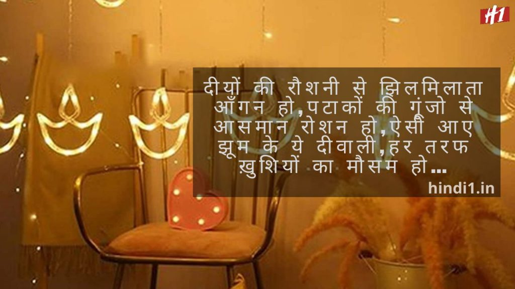 Diwali Quotes In Hindi2