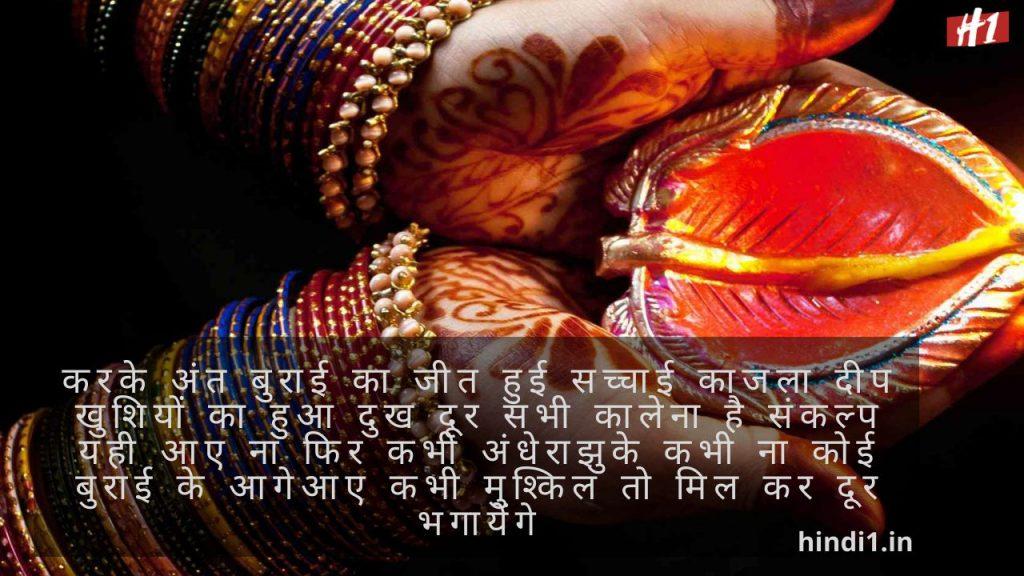 Thoughts On Diwali In Hindi1