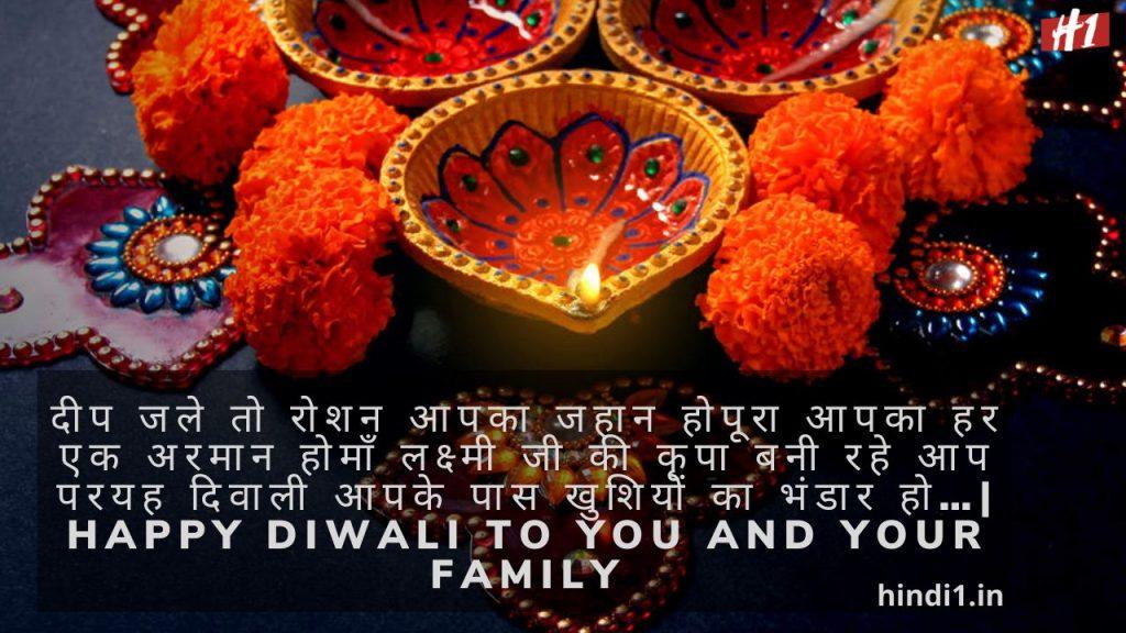 Thoughts On Diwali In Hindi2