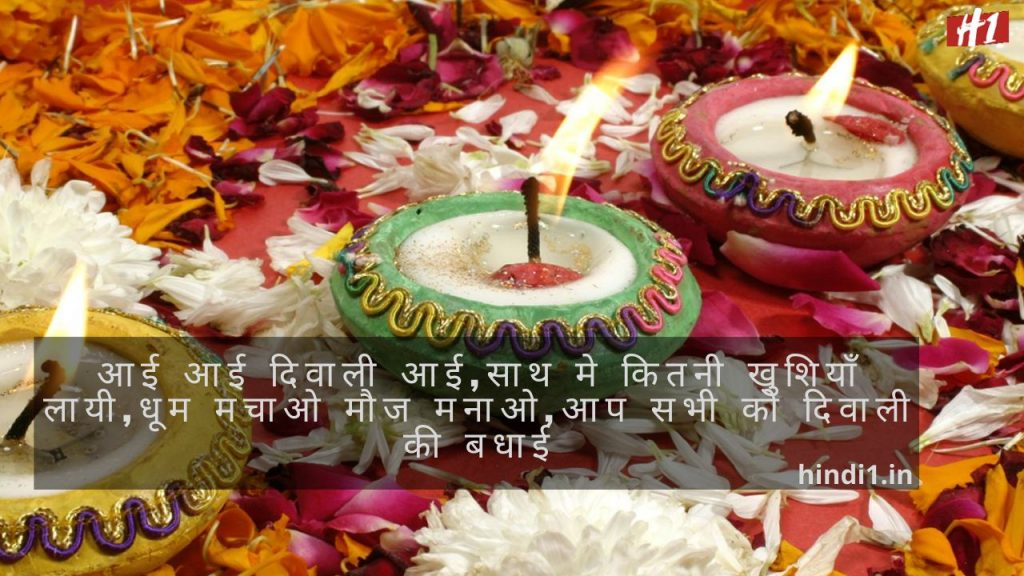 Thoughts On Diwali In Hindi3