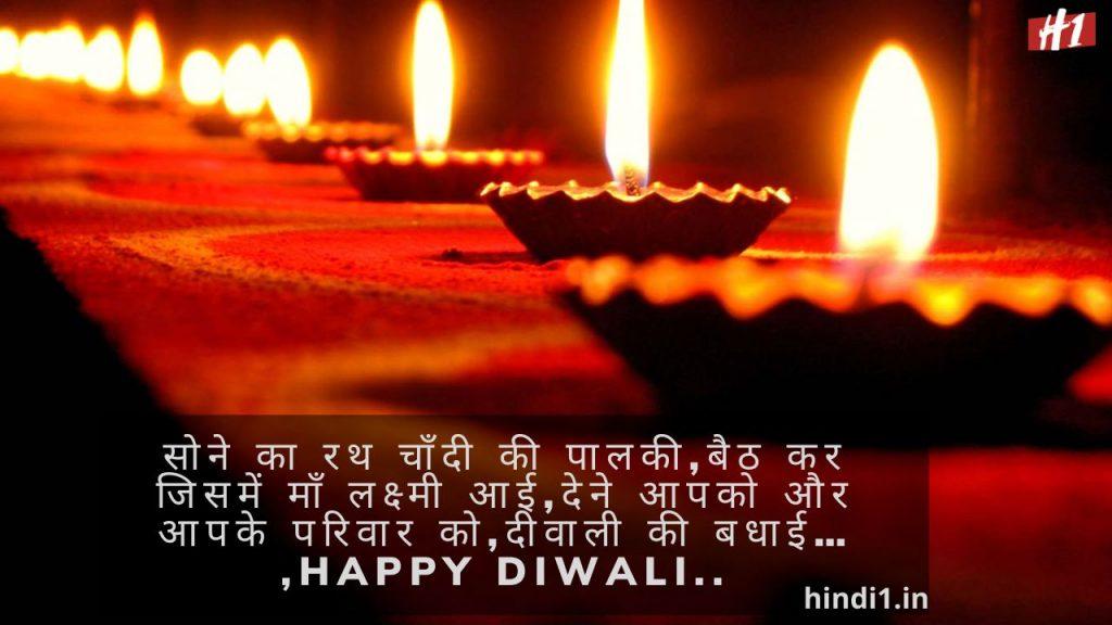 Thoughts On Diwali In Hindi5