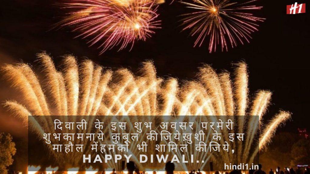 Thoughts On Diwali In Hindi6