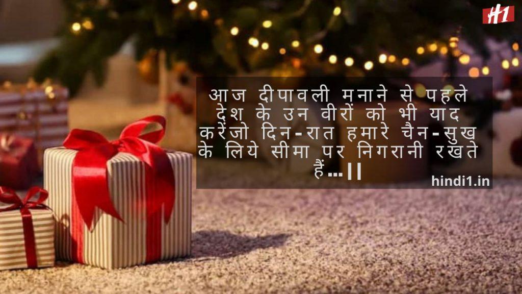 Thoughts On Diwali In Hindi7