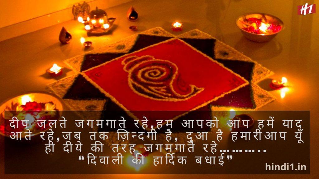 Diwali Quotes In Hindi3