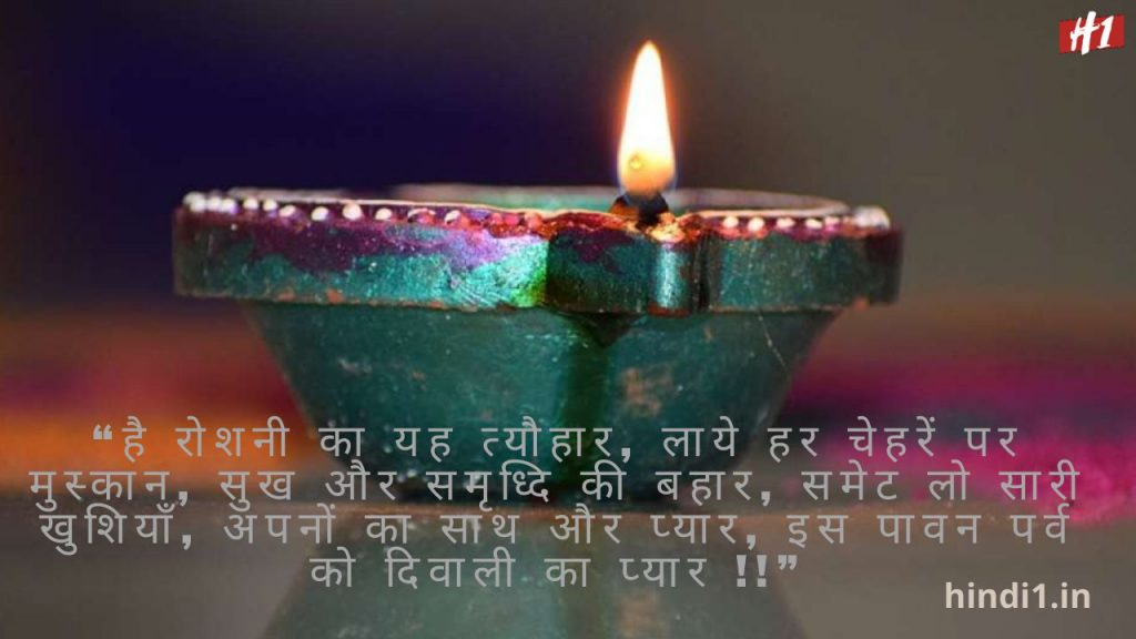 Diwali Quotes In Hindi4