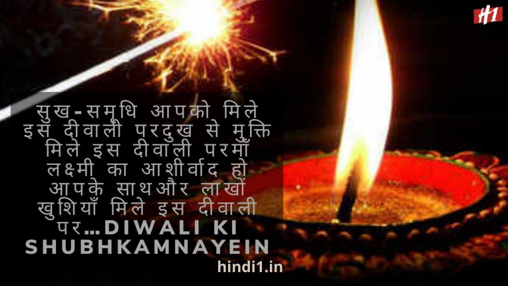 Diwali Quotes In Hindi5