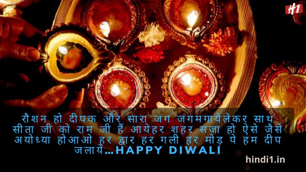 Diwali Quotes In Hindi6