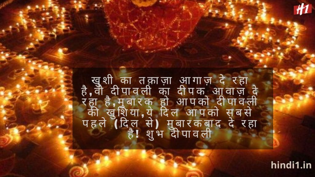 Diwali Quotes In Hindi7